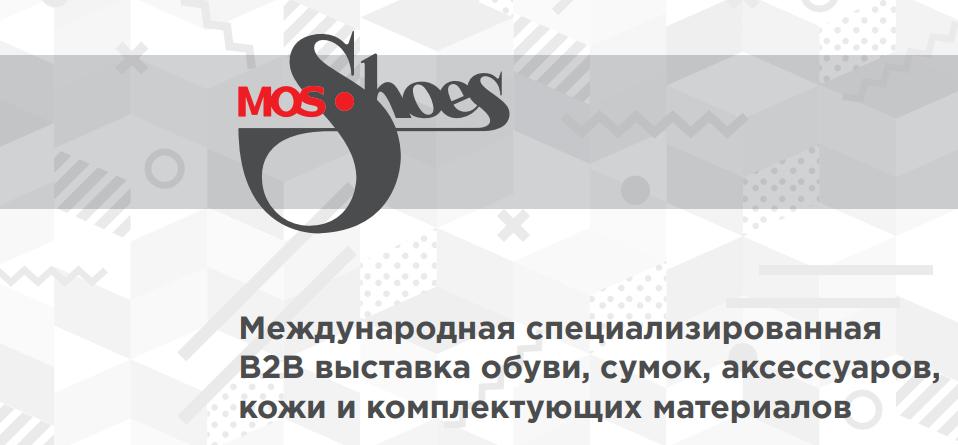 85-я Международная специализированная выставка обуви, сумок, аксессуаров, кожи и комплектующих материалов «МосШуз»