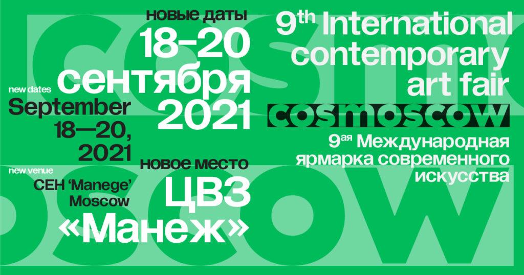Международная ярмарка современного искусства «COSMOSCOW»