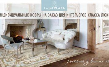 Студия ковров