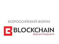 Всероссийский форум «Blockchain: формула будущего» и Хакатон в Уфе