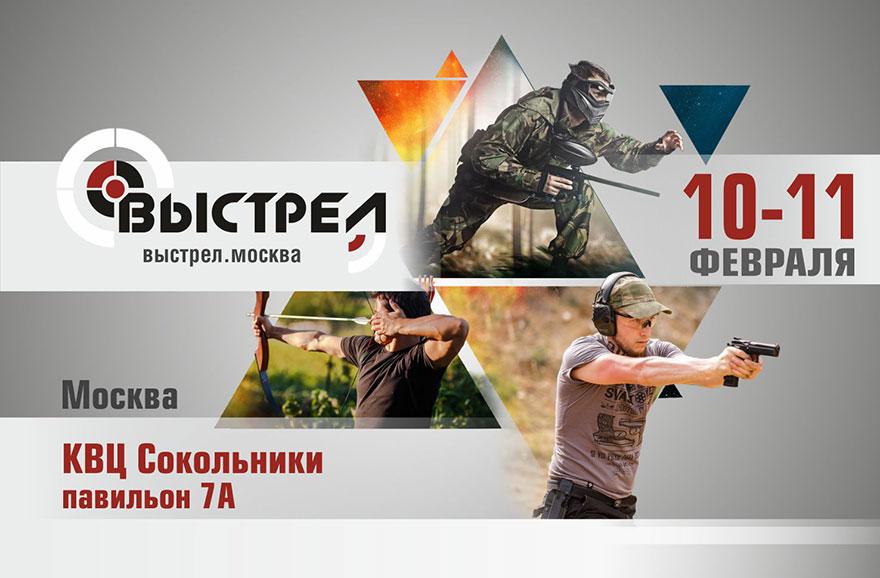 Выставка «Выстрел»